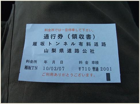 09_雁坂トンネル通行証.jpg